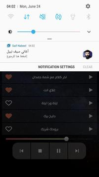 كل اغاني سيف نبيل 2020 بدون نت screenshot 4