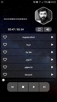 كل اغاني سيف نبيل 2020 بدون نت screenshot 3