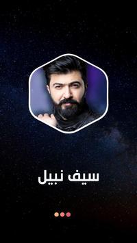 كل اغاني سيف نبيل 2020 بدون نت screenshot 7
