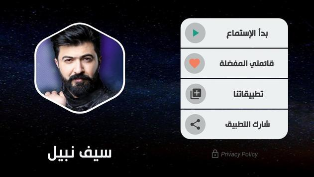 كل اغاني سيف نبيل 2020 بدون نت screenshot 9