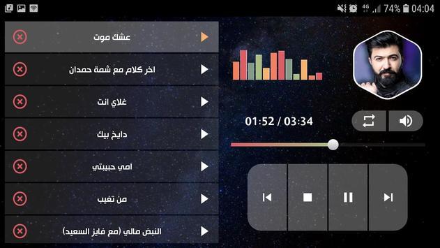 كل اغاني سيف نبيل 2020 بدون نت screenshot 13
