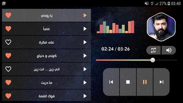 كل اغاني سيف نبيل 2020 بدون نت screenshot 10