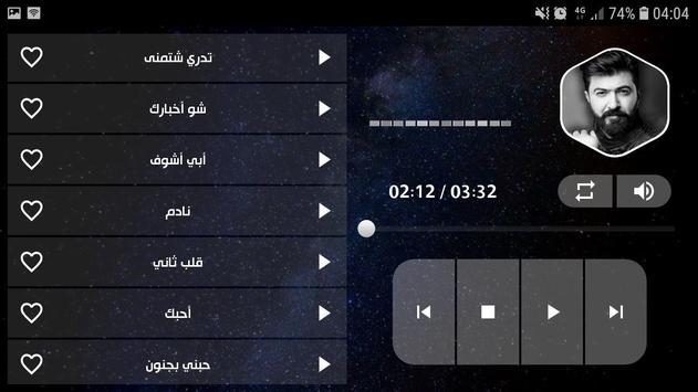 كل اغاني سيف نبيل 2020 بدون نت screenshot 11