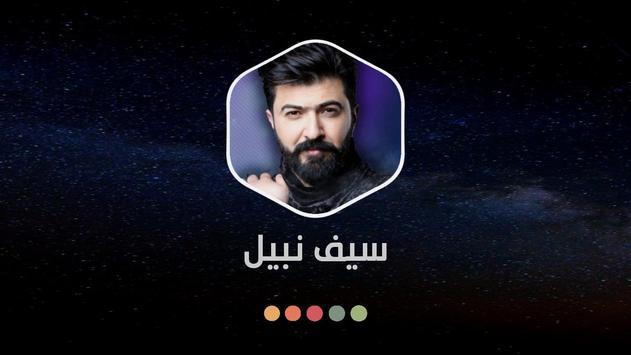 كل اغاني سيف نبيل 2020 بدون نت screenshot 15