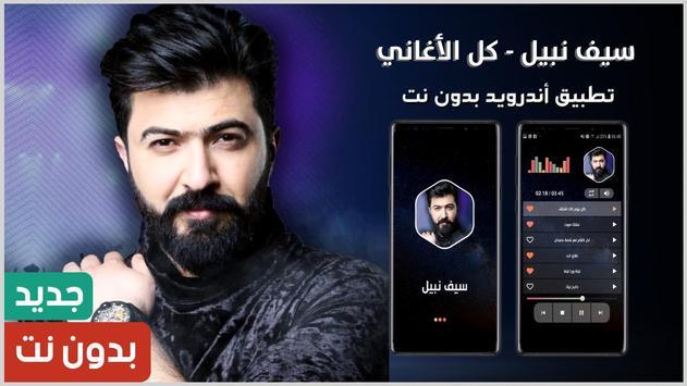 كل اغاني سيف نبيل 2020 بدون نت screenshot 16