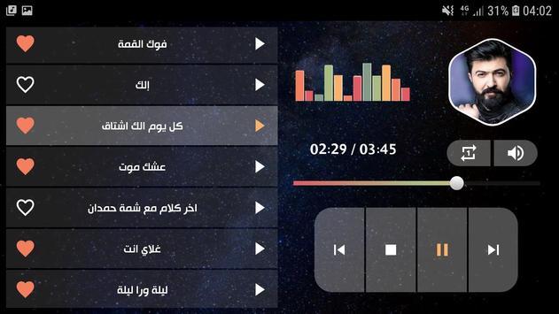 كل اغاني سيف نبيل 2020 بدون نت screenshot 22