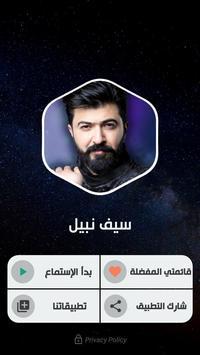 كل اغاني سيف نبيل 2020 بدون نت screenshot 1