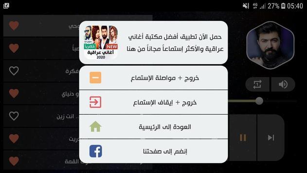 كل اغاني سيف نبيل 2020 بدون نت screenshot 20