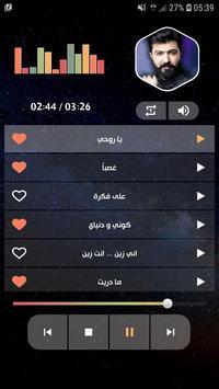 كل اغاني سيف نبيل 2020 بدون نت screenshot 2