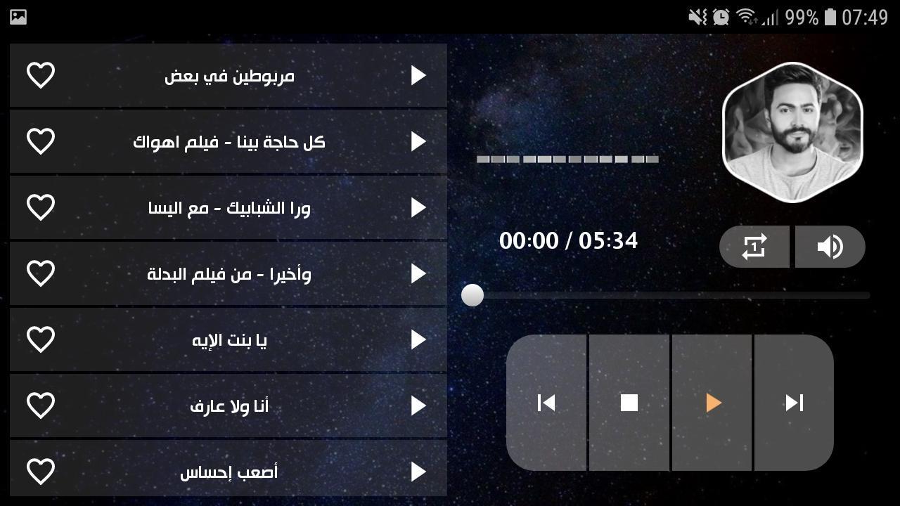 تحميل موسيقى اهواك mp3