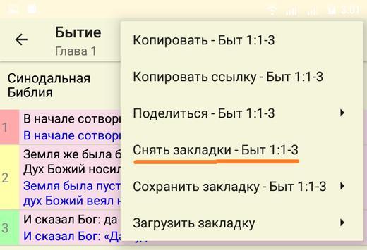 Библия captura de pantalla 2