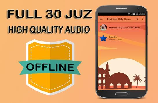 Matrood Full Quran Offline screenshot 1