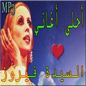 أغاني - فيروز mp3 icon