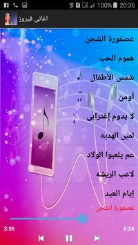 أغاني - فيروز mp3 screenshot 4