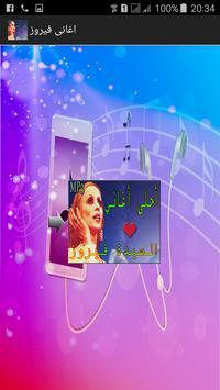 أغاني - فيروز mp3 poster