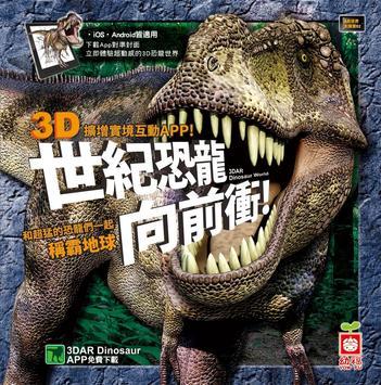 3DAR Dinosaur(6.0) screenshot 1