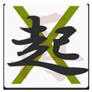 APK X再起 <艦これアプリ 夕立X・時報X(仮)等専用>