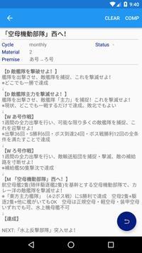 KanColle Akashi's Arsenal 2day Screenshot 4