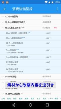 KanColle Akashi's Arsenal 2day Screenshot 5