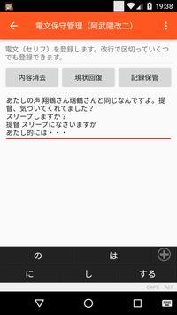 電源X アラ・モード ☆艦これ風スリープツール スクリーンショット 4