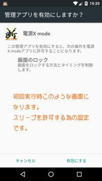 電源X アラ・モード ☆艦これ風スリープツール スクリーンショット 5