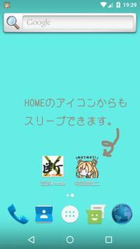 電源X アラ・モード ☆艦これ風スリープツール スクリーンショット 2