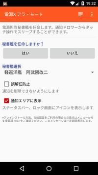 電源X アラ・モード ☆艦これ風スリープツール スクリーンショット 3