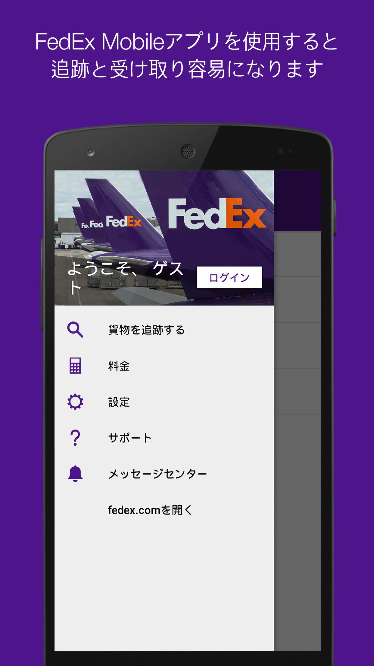 追跡 fedex