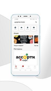 Ассорти Групп poster