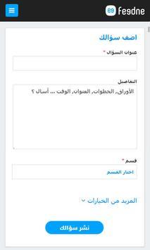 فيدني screenshot 3