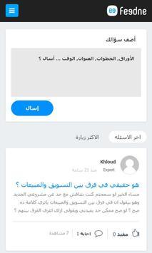 فيدني screenshot 1
