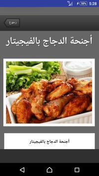 اكلات مصريه capture d'écran 3