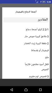 اكلات مصريه capture d'écran 4