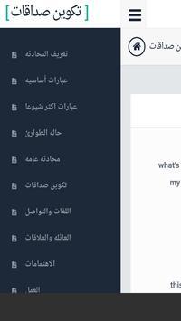 تعلم المحادثات باللغة الإنجليزية screenshot 2