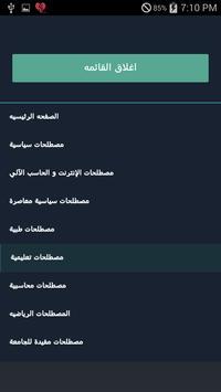 مصطلحات إنجليزية captura de pantalla 1