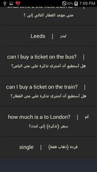 جمل انجليزية screenshot 2