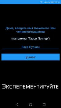 Crazy Text screenshot 2