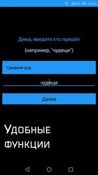 Crazy Text screenshot 3