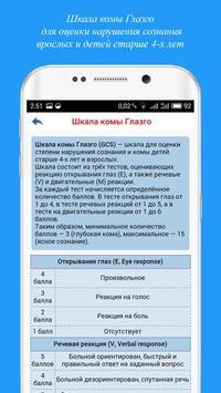 СМП screenshot 3