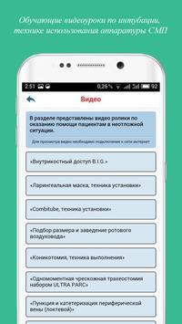СМП screenshot 1