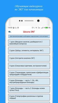 СМП screenshot 7