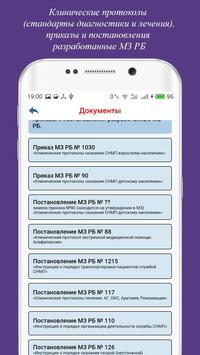 СМП screenshot 4