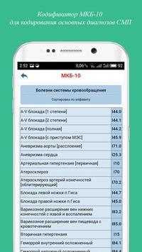 СМП screenshot 5
