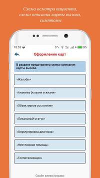 СМП screenshot 6