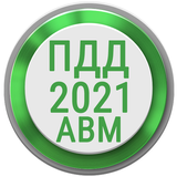 Билеты ПДД 2021 РФ Экзамен ПДД Правила ПДД