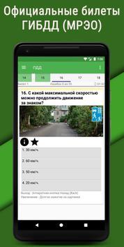 Билеты ПДД 2021 РФ Экзамен ПДД Правила ПДД screenshot 4