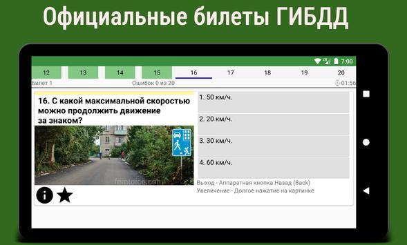 Билеты ПДД 2021 РФ Экзамен ПДД Правила ПДД screenshot 2
