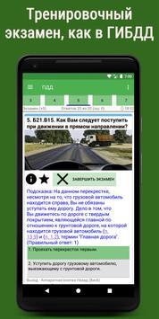 Билеты ПДД 2021 РФ Экзамен ПДД Правила ПДД screenshot 5