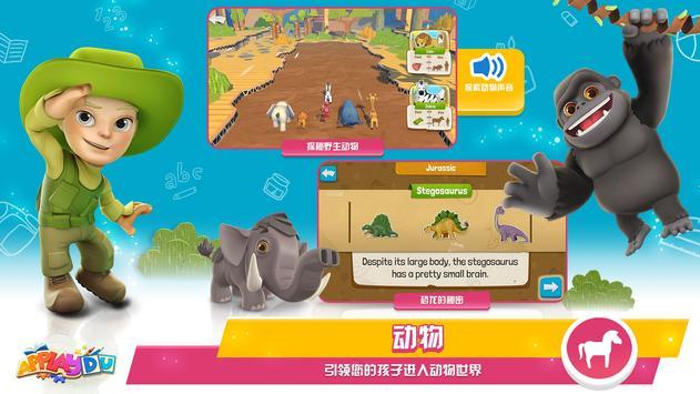 我的奇幻乐园 - Kinder官方出品的儿童游戏 截图 3