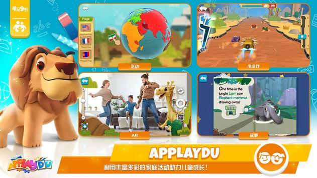 我的奇幻乐园 - Kinder官方出品的儿童游戏 海报